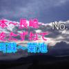 九州no1