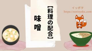 miso-top