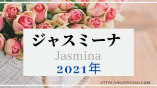 jyasu-top