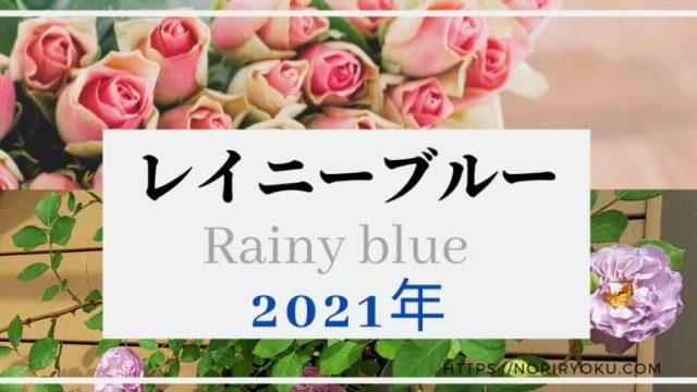 rain1-top